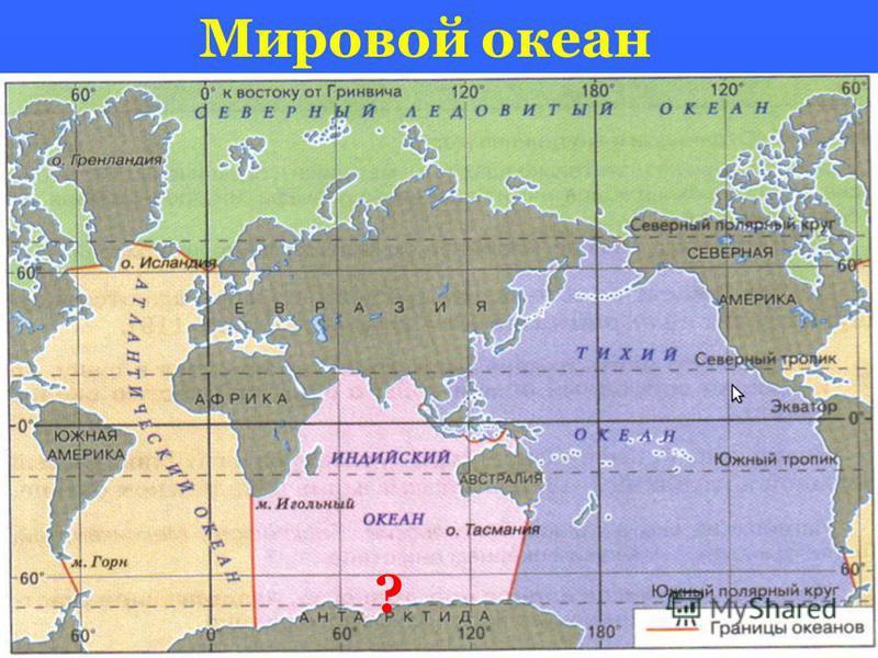 Мировой океан ?