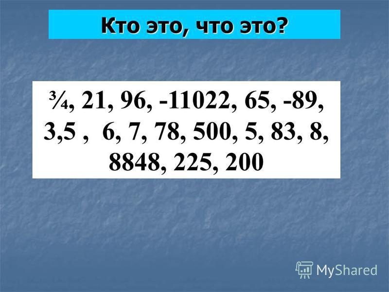 ¾, 21, 96, -11022, 65, -89, 3,5, 6, 7, 78, 500, 5, 83, 8, 8848, 225, 200
