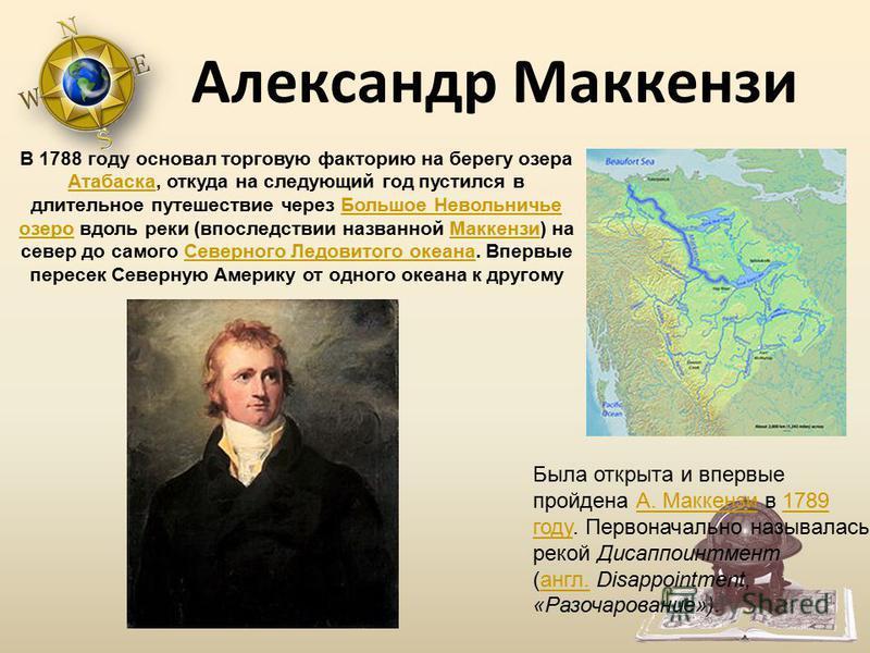 Была открыта и впервые пройдена А. Маккензи в 1789 году. Первоначально называлась рекой Дисаппоинтмент (англ. Disappointment, «Разочарование»).А. Маккензи 1789 году англ. В 1788 году основал торговую факторию на берегу озера Атабаска, откуда на следу