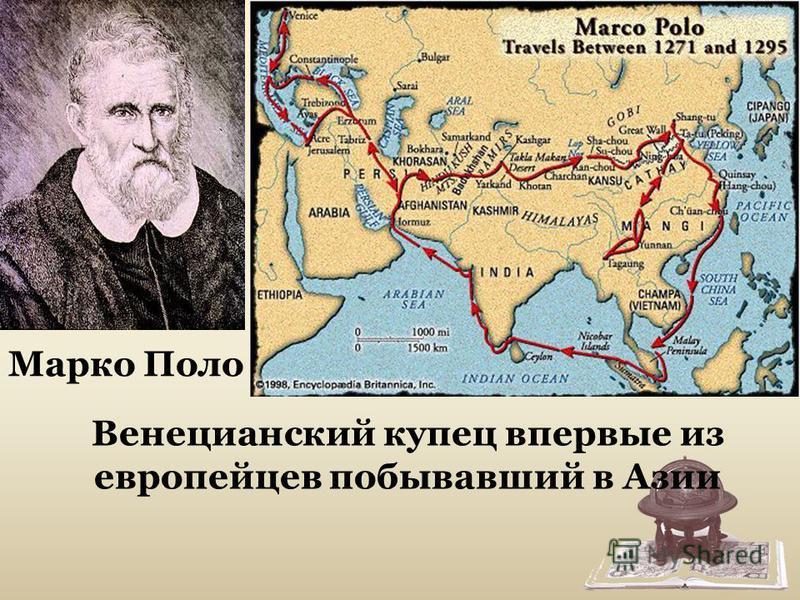 Марко Поло Венецианский купец впервые из европейцев побывавший в Азии
