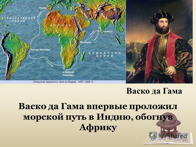 Васко да Гама Васко да Гама впервые проложил морской путь в Индию, обогнув Африку