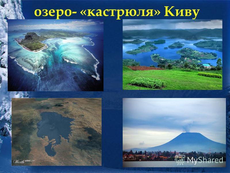 озеро- «кастрюля» Киву