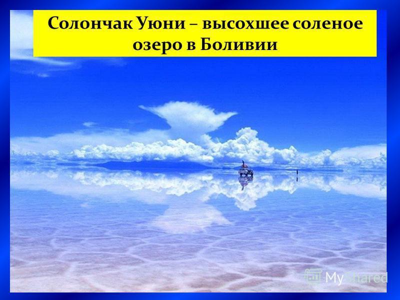 Солончак Уюни – высохшее соленое озеро в Боливии