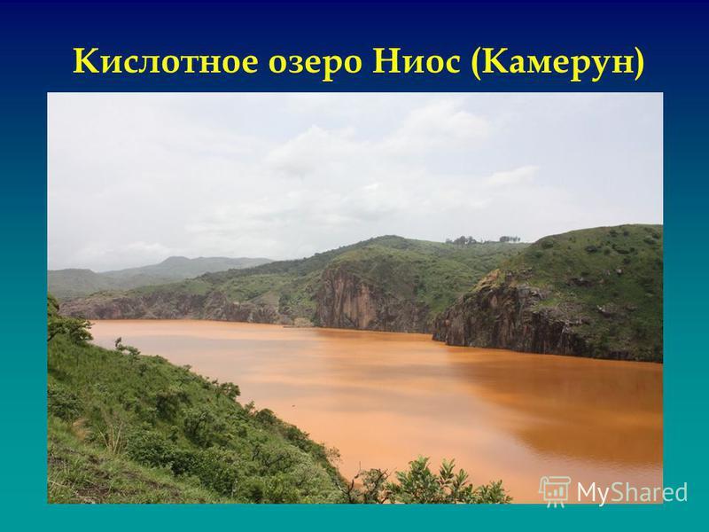 Кислотное озеро Ниос (Камерун)