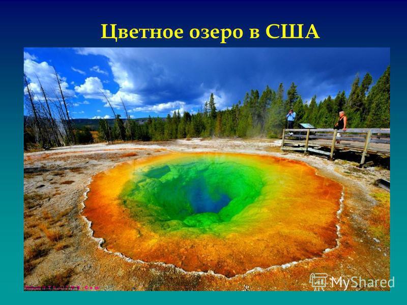Цветное озеро в США