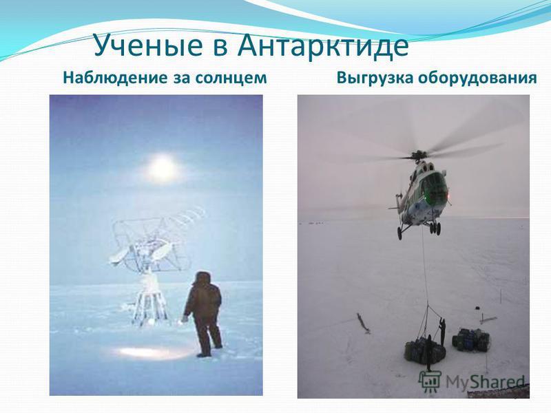 13 Ученые в Антарктиде Наблюдение за солнцем Выгрузка оборудования