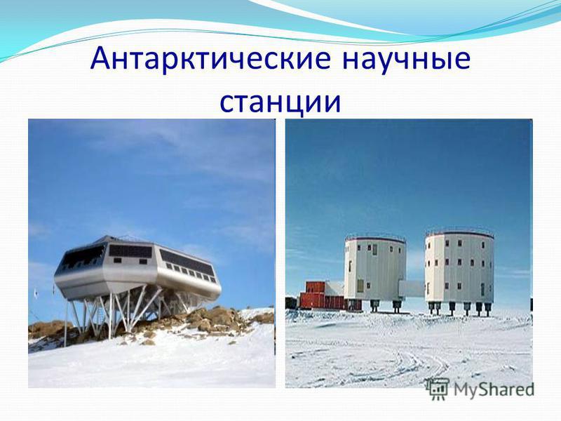 Антарктические научные станции