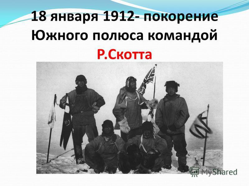 18 января 1912- покорение Южного полюса командой Р.Скотта