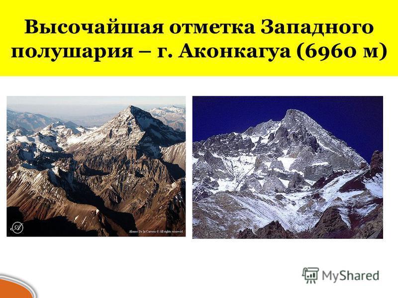 Высочайшая отметка Западного полушария – г. Аконкагуа (6960 м)