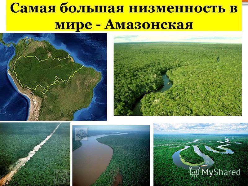 Самая большая низменность в мире - Амазонская