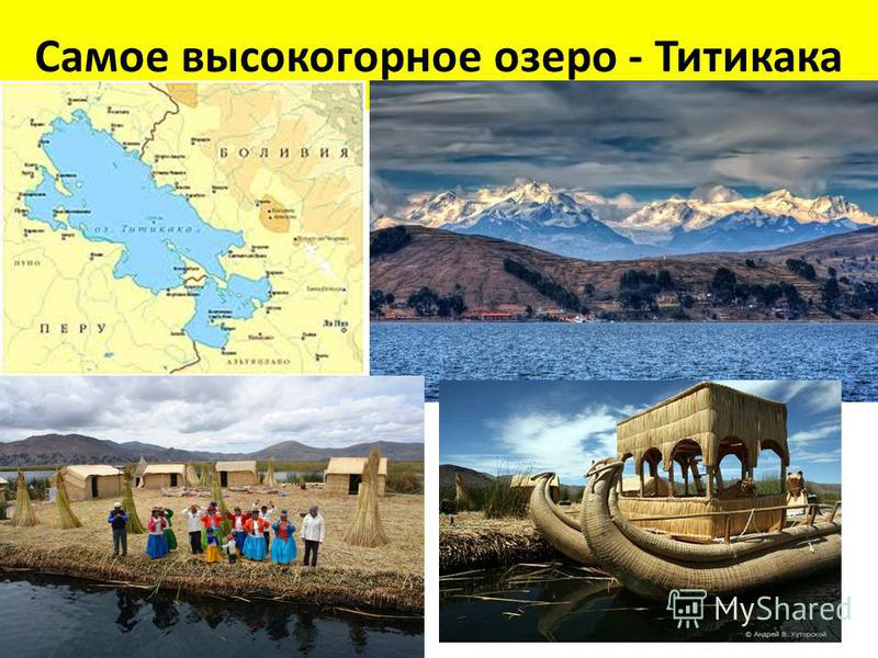 Самое высокогорное озеро - Титикака