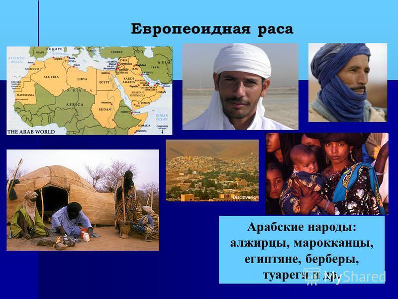 Европеоидная раса Арабские народы: алжирцы, марокканцы, египтяне, берберы, туареги и др.