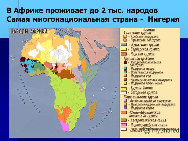 В Африке проживает до 2 тыс. народов Самая многонациональная страна - Нигерия