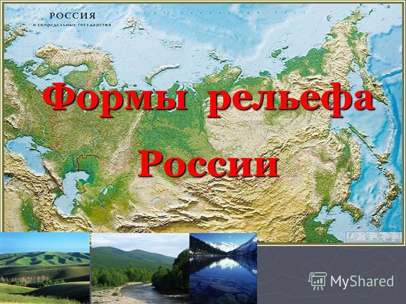 Формы рельефа России