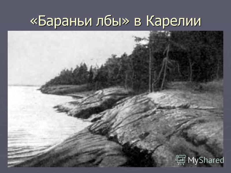 «Бараньи лбы» в Карелии