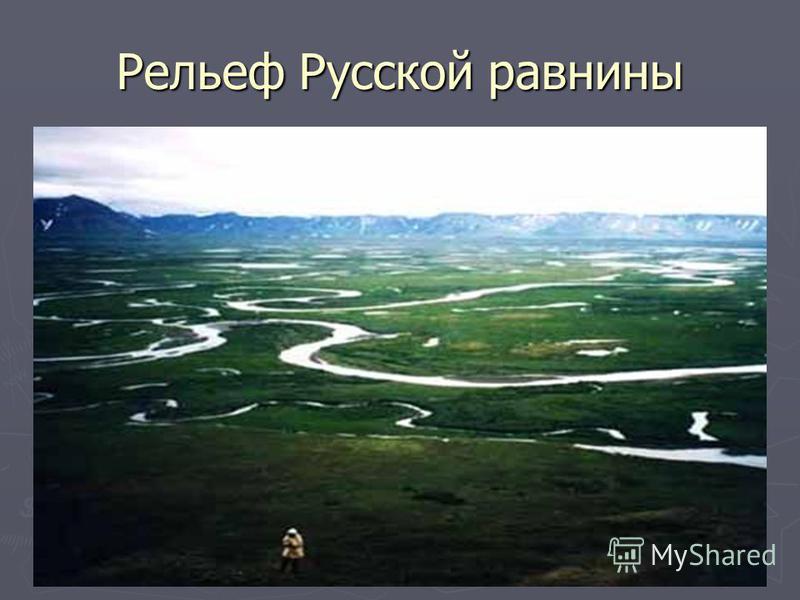 Рельеф Русской равнины