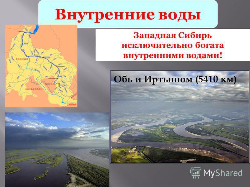 Внутренние воды Западная Сибирь исключительно богата внутренними водами! Обь и Иртышом (5410 км)