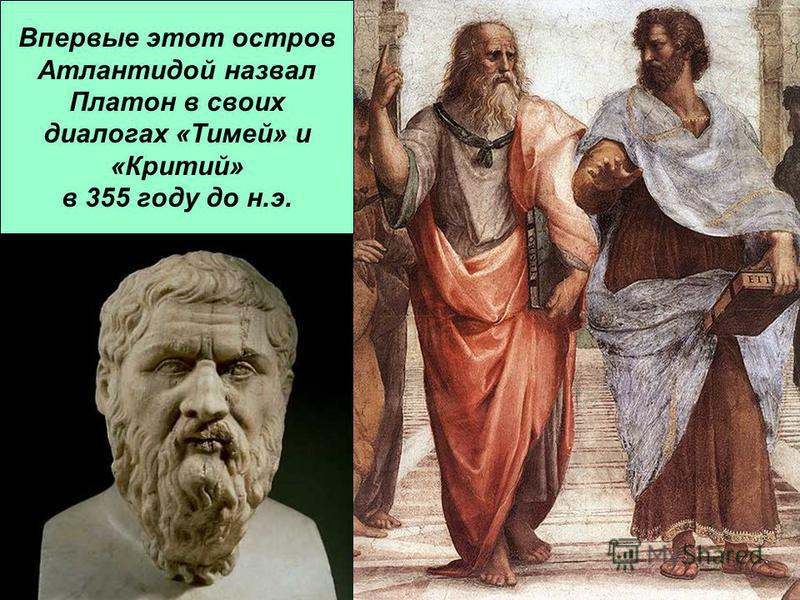 Впервые этот остров Атлантидой назвал Платон в своих диалогах «Тимей» и «Критий» в 355 году до н.э.