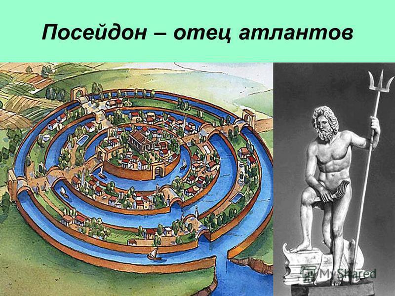 Посейдон – отец атлантов