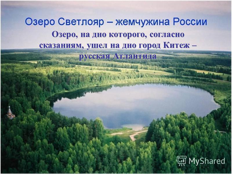 Озеро, на дно которого, согласно сказаниям, ушел на дно город Китеж – русская Атлантида