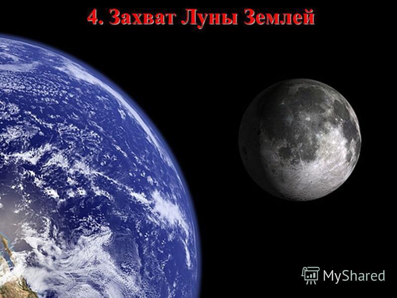 В 1912 году австрийским инженером Гербигером была создана теория, утверждавшая, что 11500 лет назад Земля захватила свой нынешний спутник, Луну, вследствие чего на Земле произошли приливы большой высоты, поднялась гигантская волна, затопившая Атланти