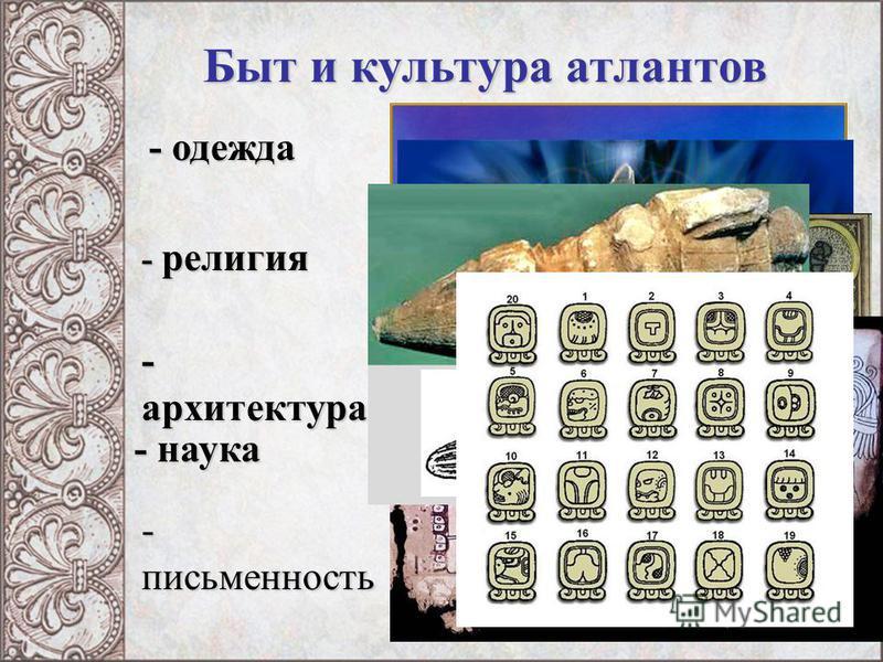 Быт и культура атлантов - одежда - религия - архитектура - наука - письменность