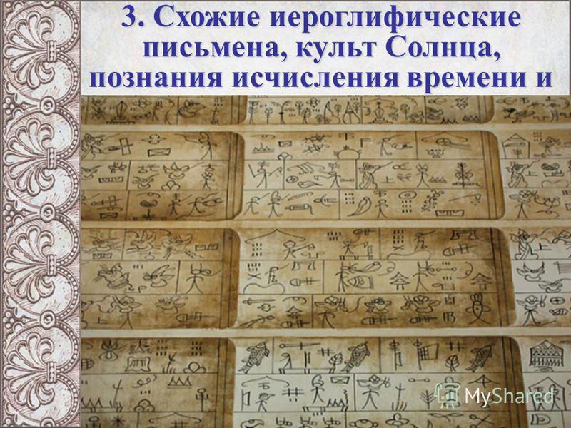 3. Схожие иероглифические письмена, культ Солнца, познания исчисления времени и астрономии