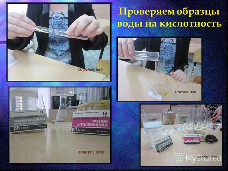 Проверяем образцы воды на кислотность
