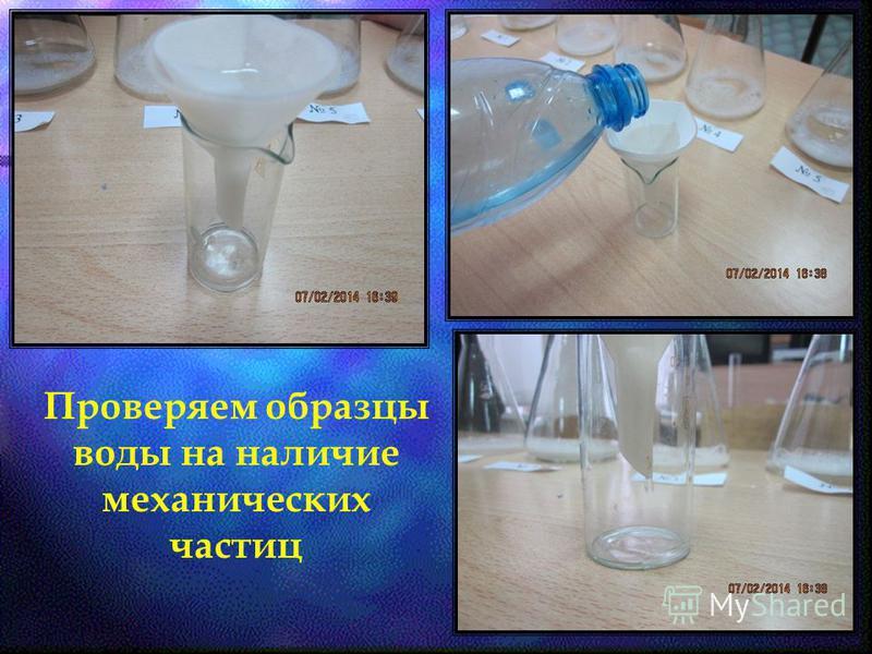 Проверяем образцы воды на наличие механических частиц