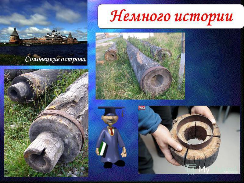 Соловецкие острова Немного истории