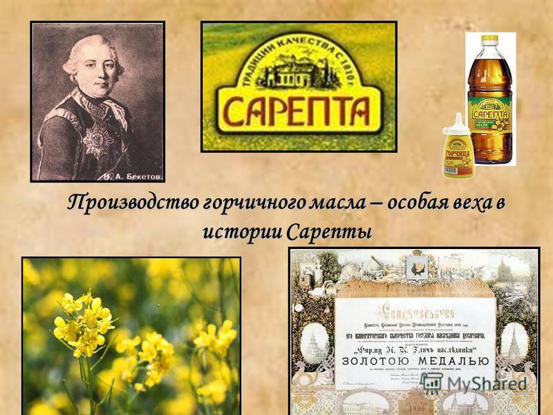 Производство горчичного масла – особая веха в истории Сарепты