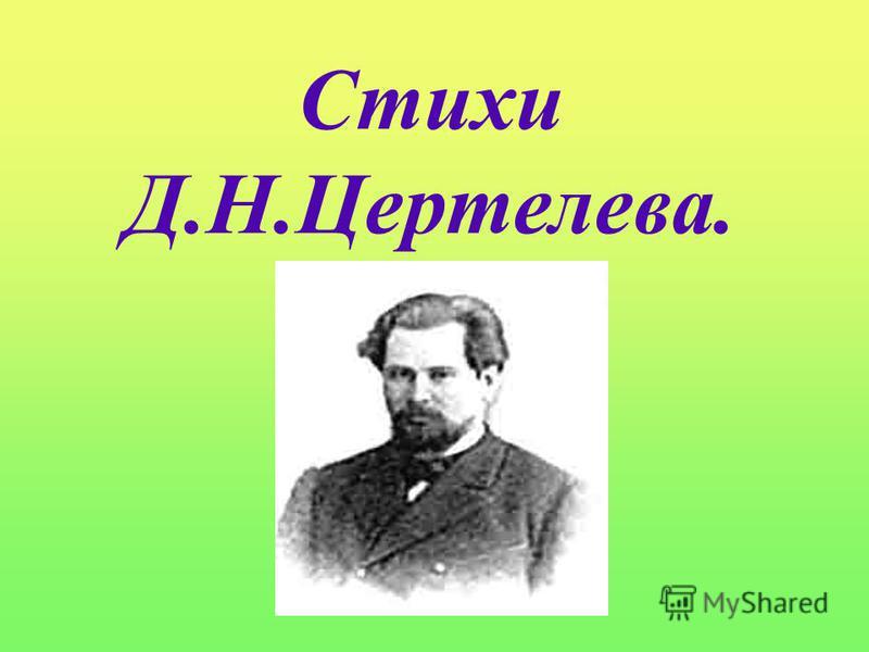 Стихи Д.Н.Цертелева.