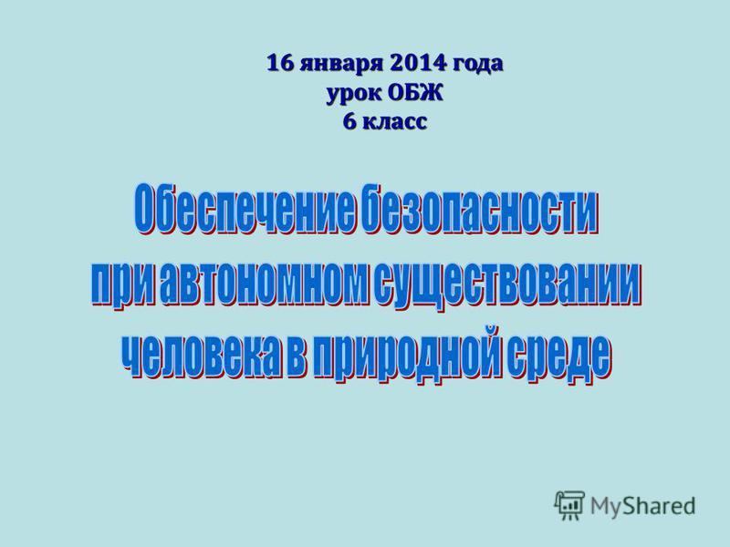 16 января 2014 года урок ОБЖ 6 класс