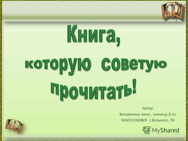 Автор: Визавикина Анна, ученица 8 кл. МБОУСОШ9 с.Вольного, РА http://aida.ucoz.ru