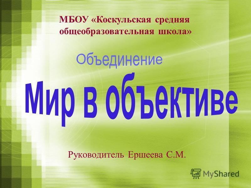 Руководитель Ершеева С.М. МБОУ «Коскульская средняя общеобразовательная школа»