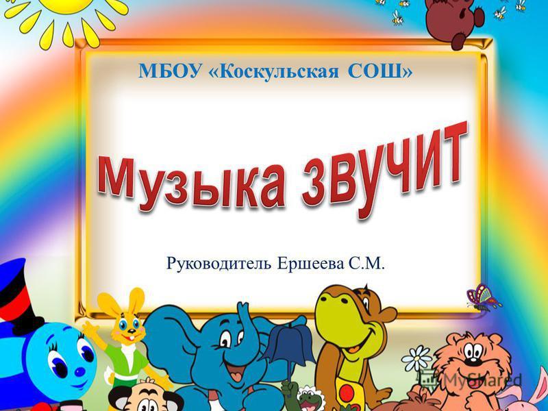 МБОУ «Коскульская СОШ» Руководитель Ершеева С.М.