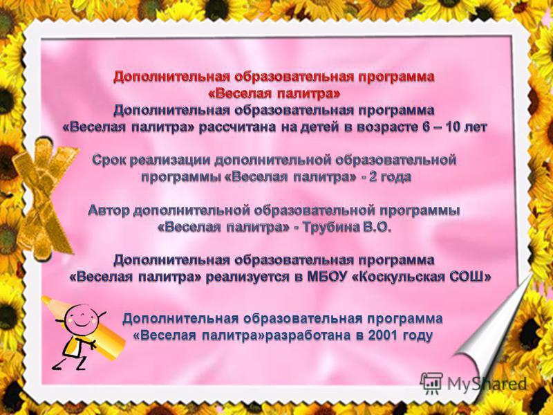 Дополнительная образовательная программа «Веселая палитра»разработана в 2001 году