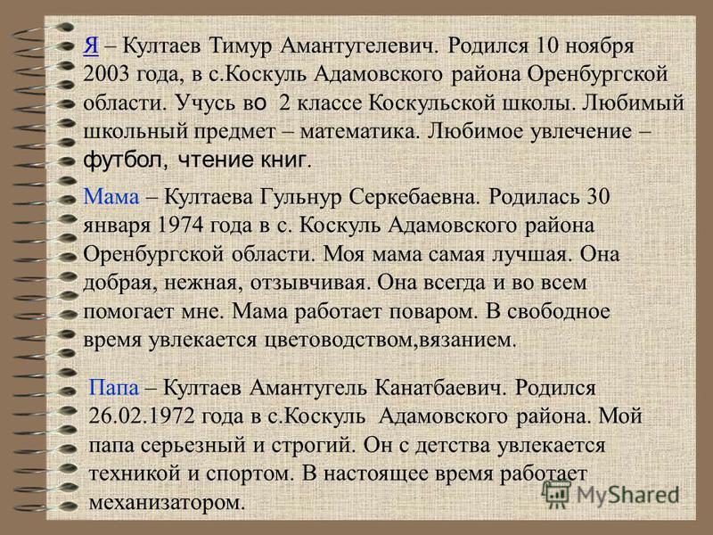 Я – Култаев Тимур Амантугелевич. Родился 10 ноября 2003 года, в с.Коскуль Адамовского района Оренбургской области. Учусь в о 2 классе Коскульской школы. Любимый школьный предмет – математика. Любимое увлечение – футбол, чтение книг. Мама – Култаева Г