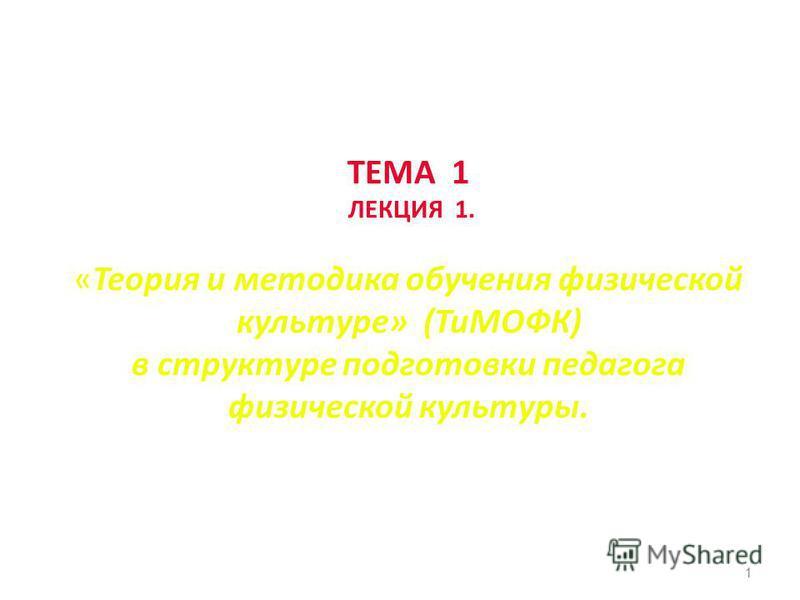 ТЕМА 1 ЛЕКЦИЯ 1. «Теория и методика обучения физической культуре» (ТиМОФК) в структуре подготовки педагога физической культуры. 1