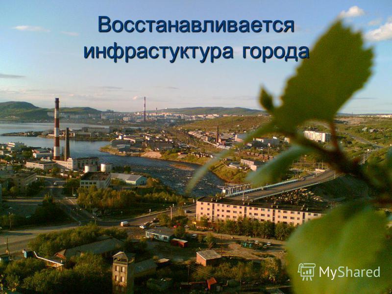 Восстанавливается инфраструктура города