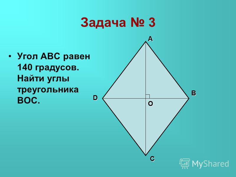 Задача 2 Угол между диагоналями прямоугольника равен 58. Найдите углы между диагональю прямоугольника и его сторонами. D A BC О 58