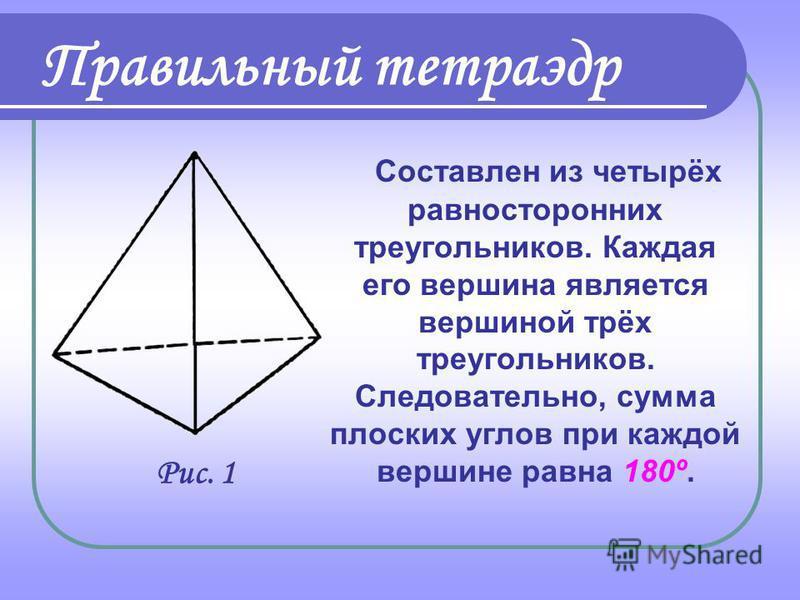 Платоновы тела Платоновы тела Правильные многогранники Правильные многогранники 10 класс