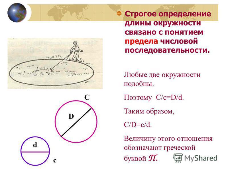 Длина отрезка, ломанной. Длина отрезка AB =100 см Длина ломанной CDEFMNPSKLT =CD+DE+EF+FM+MN +NP+PS+SK+KL+LT A B C D E F M N P S K L T