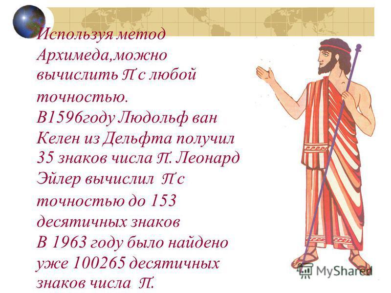 Древнегреческий математик Архимед, рассматривая правильные вписанный и описанный 96- угольники, установил,что Архимед 287-212 г. до н. э. Число называется архимедовым приближением