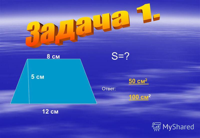 Следовательно, S(ABCD)= (BC х AF)+ (АD х CE) = (AD+ВC) CE. (CE=AF, как высоты трапеции.) а b h S= (a+b) h
