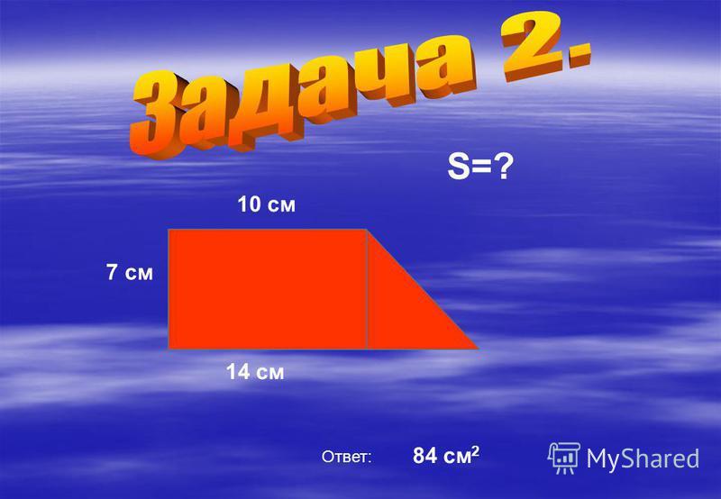 12 см 8 см 5 см S=? Ответ: 50 см 2. 100 см 100 см 2