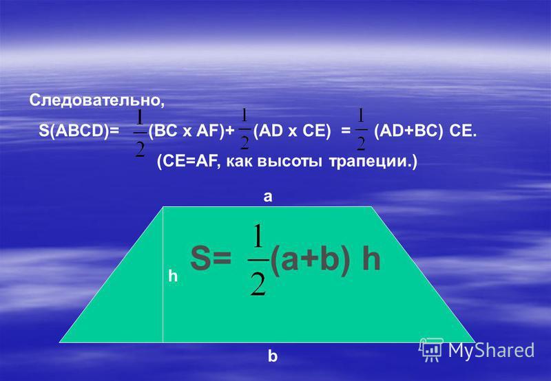 Дано: ABCD-трапеция. Найти: S(ABCD) Решение: А В С D Проведем диагональ АС. Диагональ АС разбивает трапецию на два треугольника, АВС И ACD Следовательно, площадь трапеции равна сумме площадей этих треугольников, т. е.S(ABCD)=S(ABC)+S(ACD). Проведем в