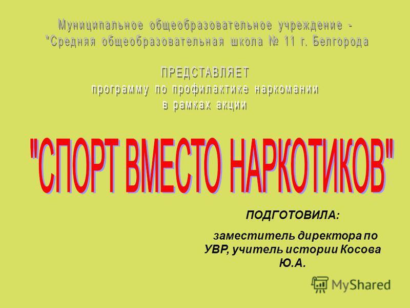 ПОДГОТОВИЛА: заместитель директора по УВР, учитель истории Косова Ю.А.