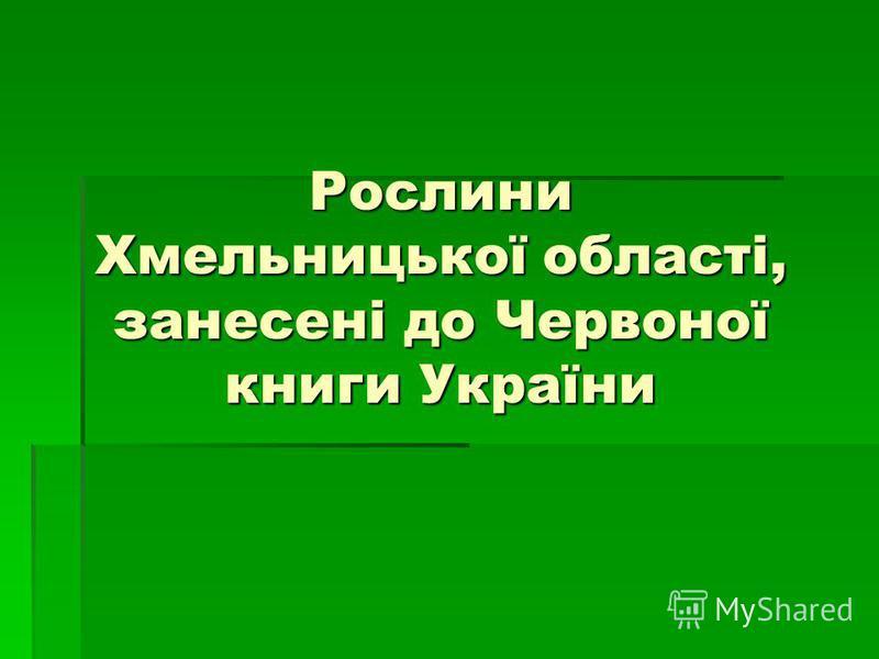 Рослини Хмельницької області, занесені до Червоної книги України
