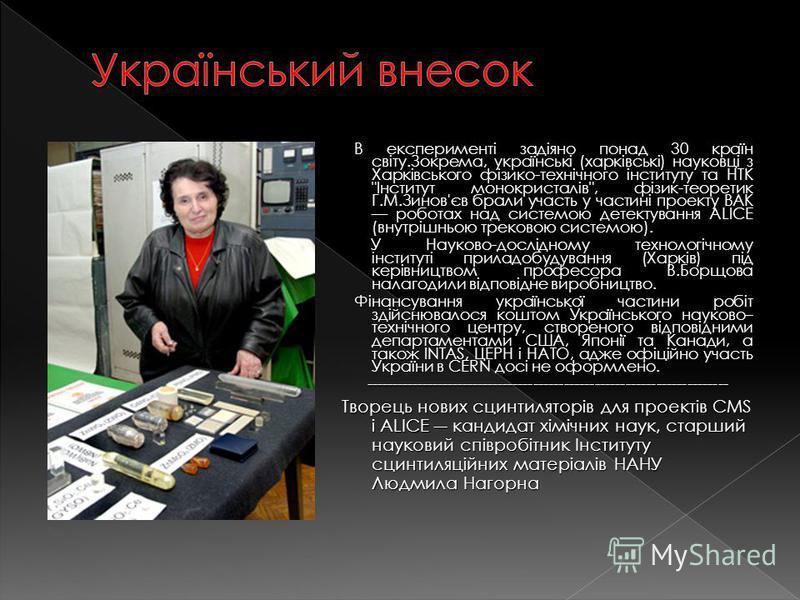 В експерименті задіяно понад 30 країн світу.Зокрема, українські (харківські) науковці з Харківського фізико-технічного інституту та НТК
